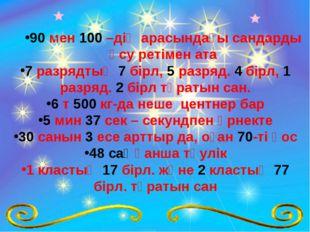 90 мен 100 –дің арасындағы сандарды өсу ретімен ата 7 разрядтың 7 бірл, 5 раз