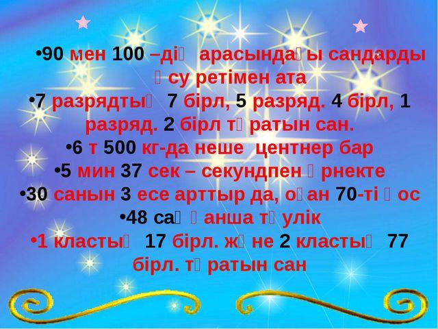 90 мен 100 –дің арасындағы сандарды өсу ретімен ата 7 разрядтың 7 бірл, 5 раз...