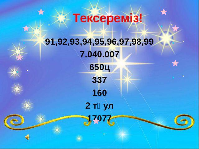 91,92,93,94,95,96,97,98,99 7.040.007 650ц 337 160 2 тәул 17077 Тексереміз!