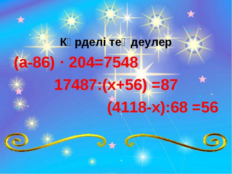 Күрделі теңдеулер (а-86) · 204=7548 17487:(х+56) =87 (4118-х):68 =56