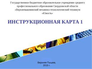 ИНСТРУКЦИОННАЯ КАРТА 1 Государственное бюджетное образовательное учреждение с
