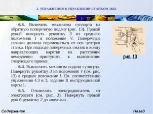 2. УПРАЖНЕНИЯ В УПРАВЛЕНИИ СТАНКОМ 1К62 6.3. Включить механизма суппорта на о