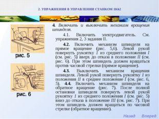 2. УПРАЖНЕНИЯ В УПРАВЛЕНИИ СТАНКОМ 1К62 4. Включить и выключить механизм вращ