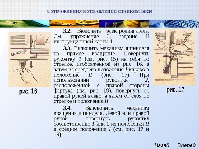 3. УПРАЖНЕНИЯ В УПРАВЛЕНИИ СТАНКОМ 16К20 3.2. Включить электродвигатель. См....