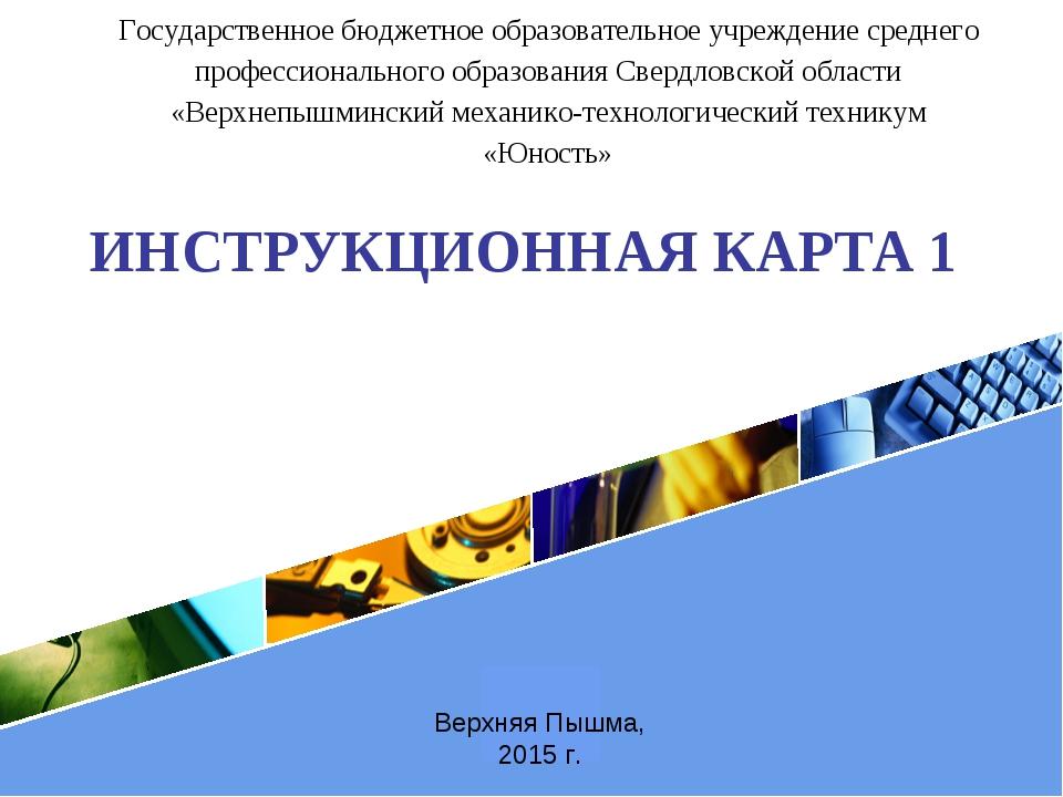 ИНСТРУКЦИОННАЯ КАРТА 1 Государственное бюджетное образовательное учреждение с...