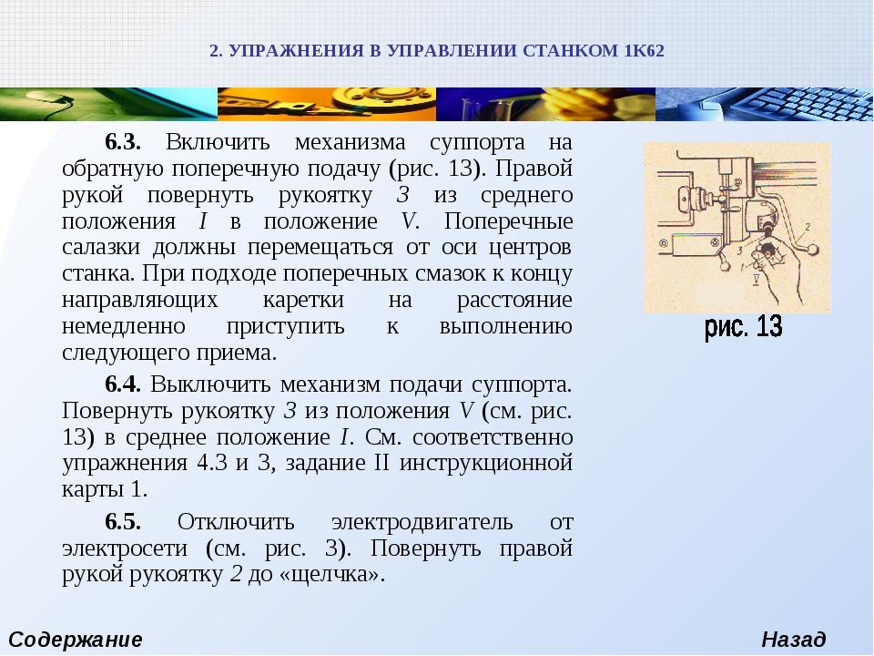 2. УПРАЖНЕНИЯ В УПРАВЛЕНИИ СТАНКОМ 1К62 6.3. Включить механизма суппорта на о...
