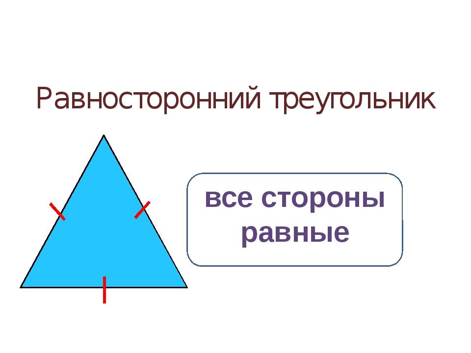 марсил стороны треугольника картинка это было