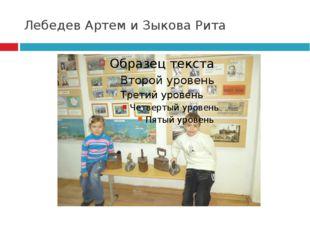 Лебедев Артем и Зыкова Рита