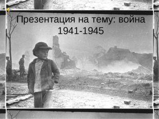 Презентация на тему: война 1941-1945
