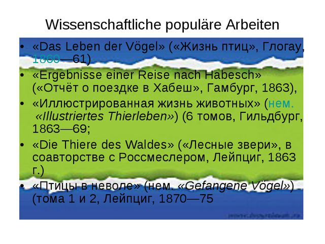 «Das Leben der Vögel» («Жизнь птиц», Глогау, 1860—61) «Ergebnisse einer Reise...