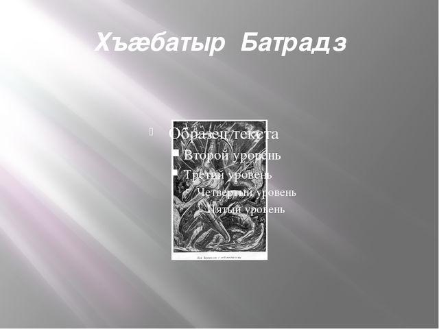Хъӕбатыр Батрадз