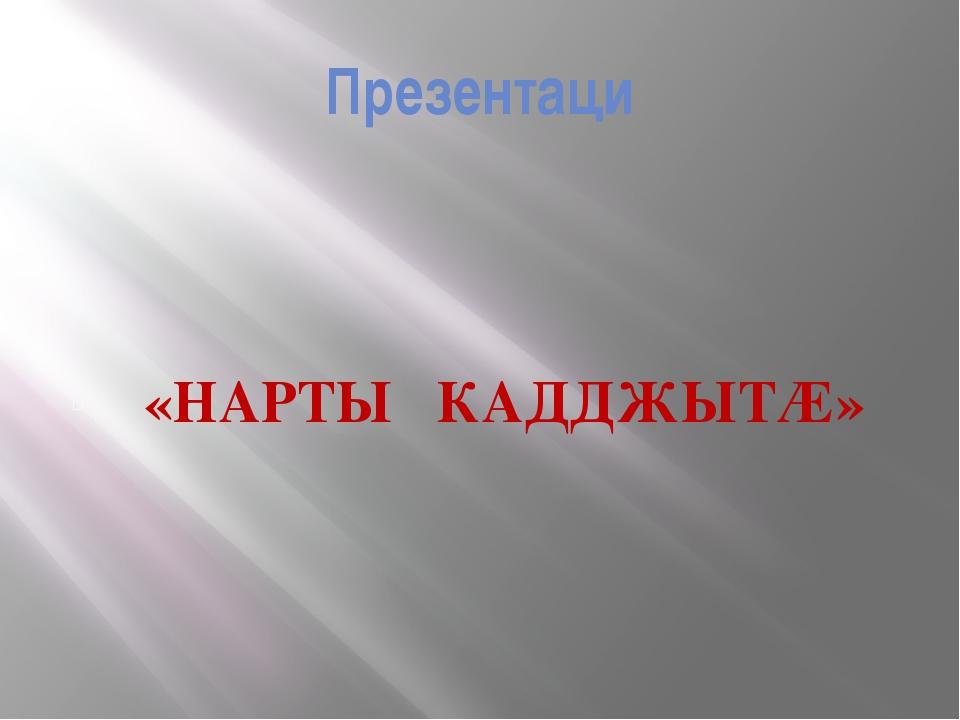 Презентаци «НАРТЫ КАДДЖЫТӔ»