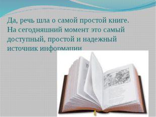 Да, речь шла о самой простой книге. На сегодняшний момент это самый доступный