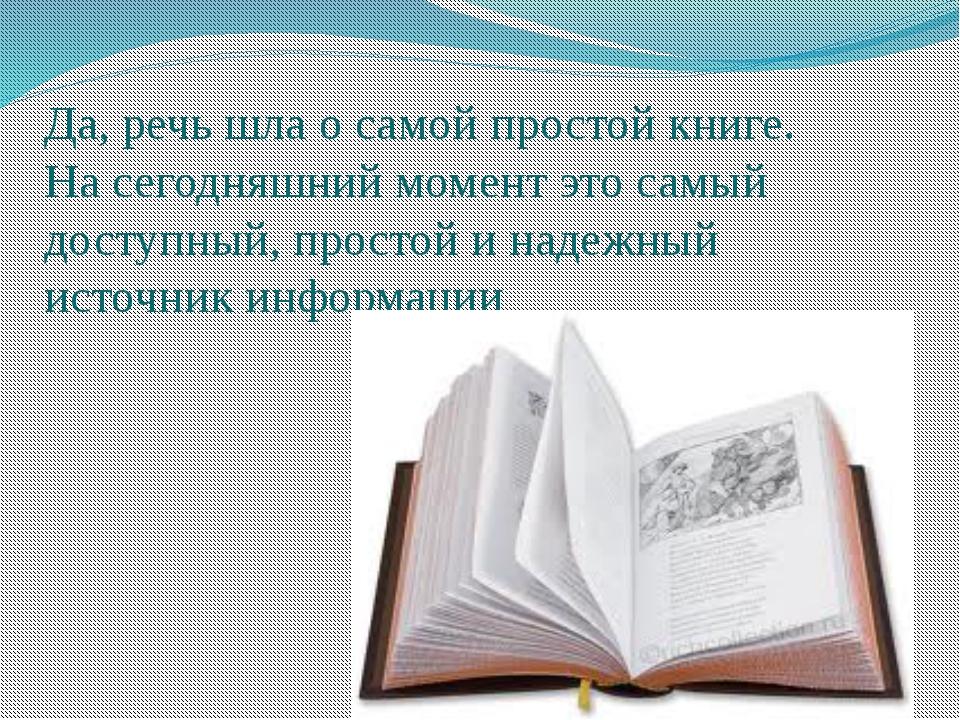 Да, речь шла о самой простой книге. На сегодняшний момент это самый доступный...