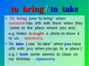 """to bring / to take To bring (use """"to bring"""" when someone has s/th with them w"""