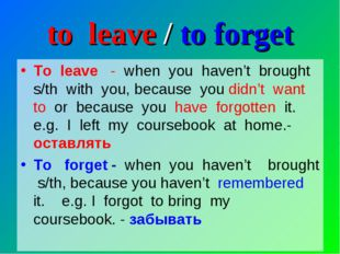 to leave / to forget To leave - when you haven't brought s/th with you, becau