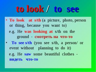 to look / to see To look at s/th (a picture, photo, person or thing, because