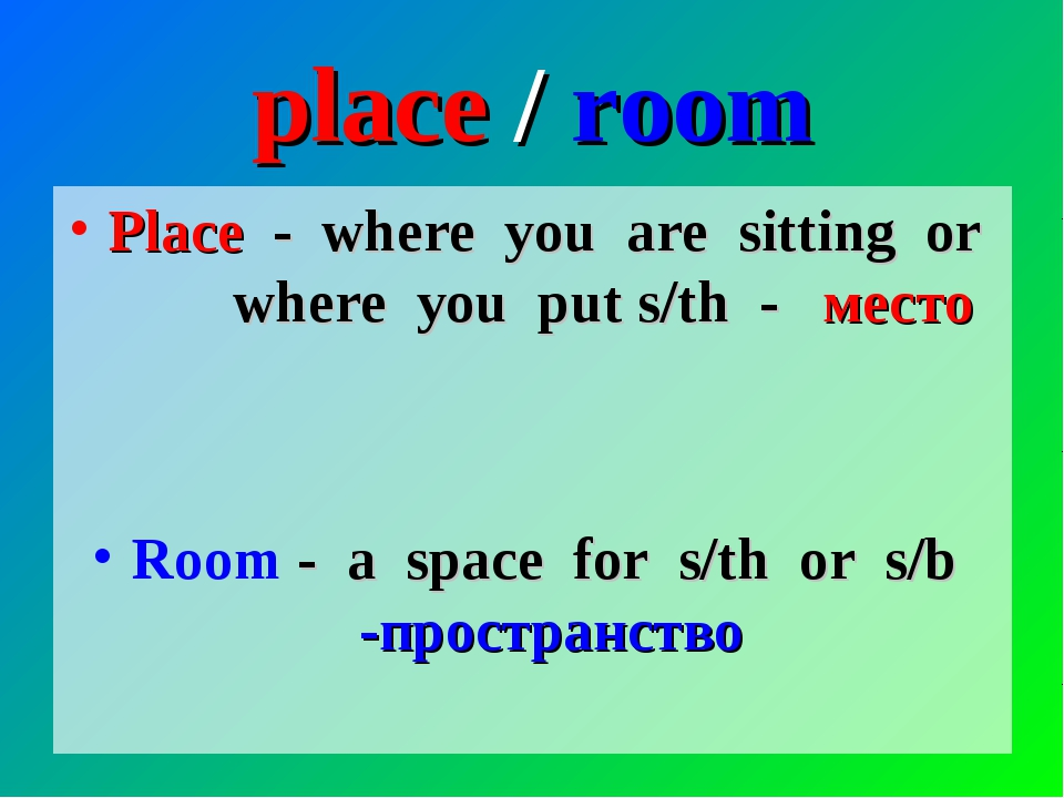place / room Place - where you are sitting or where you put s/th - место Room...