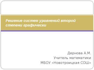 Дернова А.М. Учитель математики МБОУ «Новотроицкая СОШ» Решение систем уравне