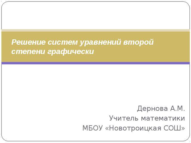 Дернова А.М. Учитель математики МБОУ «Новотроицкая СОШ» Решение систем уравне...