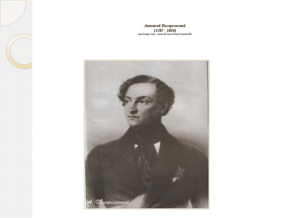 Антоний Погорельский (1787 - 1836) (настоящее имя - Алексей Алексеевич Перов...