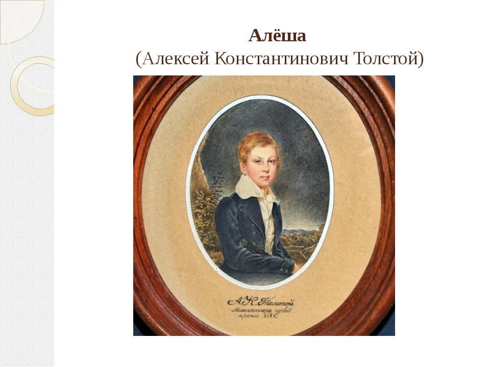 Алёша (Алексей Константинович Толстой)