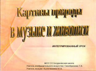 МОУ СО Богдановская школа Учитель изобразительного искусства: Синебрюхова Т.В