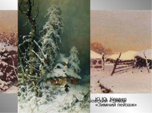 Н.Н. Дубовский «Зима» Ю.Ю. Клевер «Зимний пейзаж»