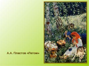 А.А. Пластов «Летом»