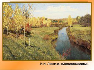 И.И. Шишкин «Осень» И.И. Левитан «Золотая осень»