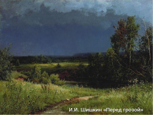 И.И. Шишкин «Перед грозой»