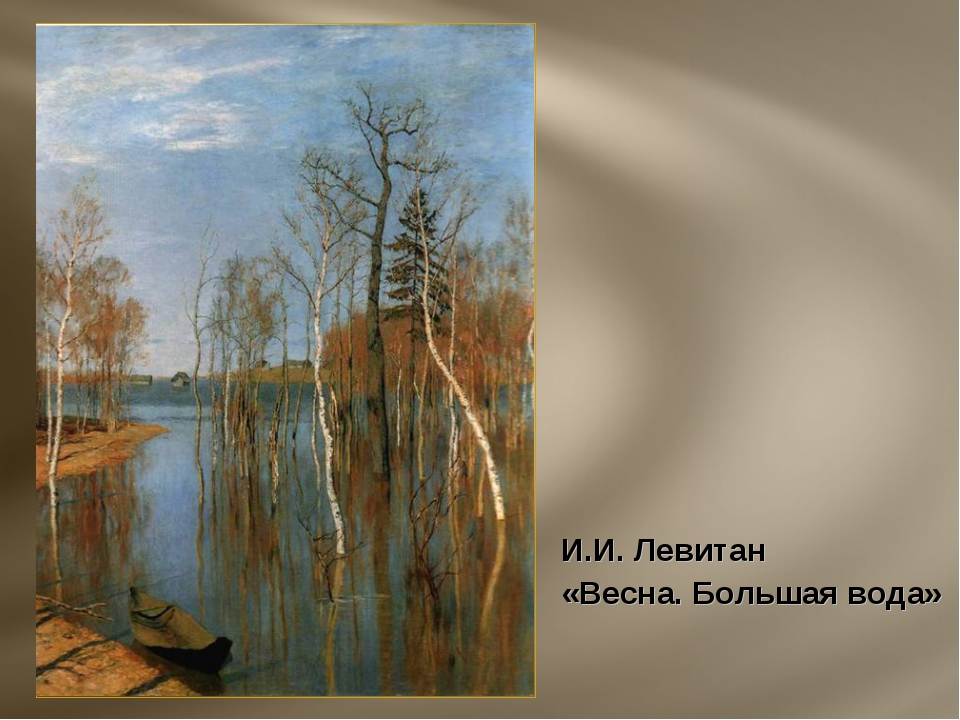 И.И. Левитан «Весна. Большая вода»