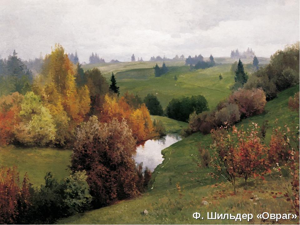 И.С. Остроухов «Золотая осень» Ф. Шильдер «Овраг»