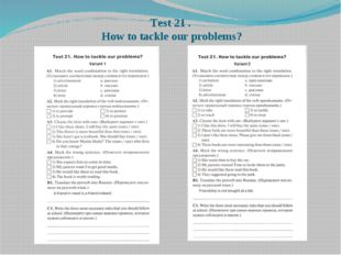 Тest 21 . How to tackle our problems?