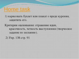 Home task 1) нарисовать буклет или плакат о вреде курения, защитить его. Крит