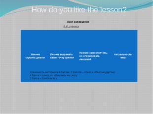 How do you like the lesson? Усвоенность материала в баллах: 5 баллов – понял
