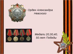 Орден Александра Невского Медали 20,30,40, 50 лет Победы