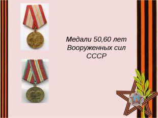 Медали 50,60 лет Вооруженных сил СССР