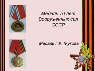 Медаль 70 лет Вооруженных сил СССР Медаль Г.К. Жукова