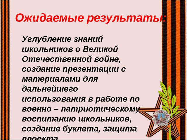 Ожидаемые результаты: Углубление знаний школьников о Великой Отечественной во...