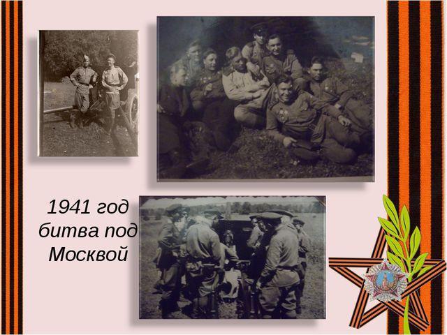 1941 год битва под Москвой