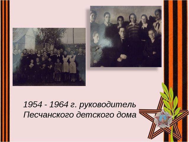 1954 - 1964 г. руководитель Песчанского детского дома