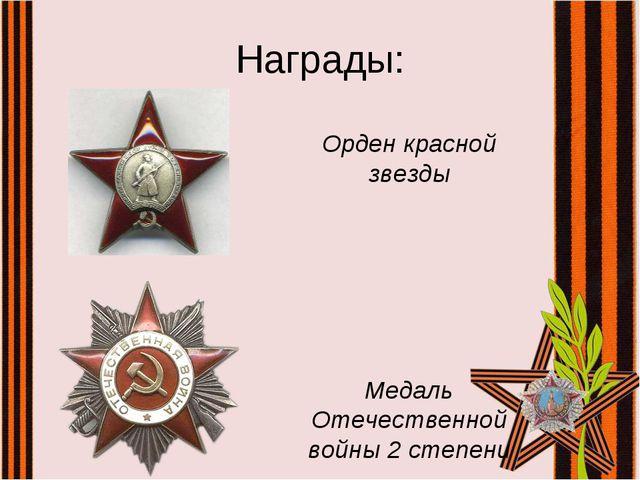 Награды: Орден красной звезды Медаль Отечественной войны 2 степени