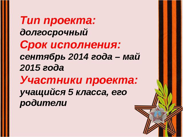 Тип проекта: долгосрочный Срок исполнения: сентябрь 2014 года – май 2015 год...
