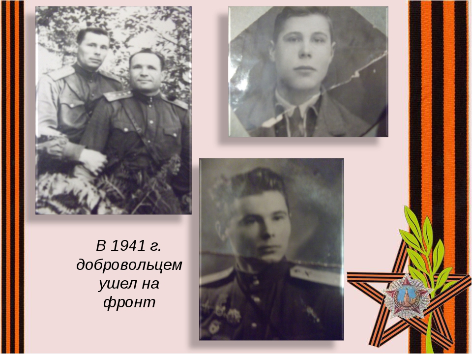 В 1941 г. добровольцем ушел на фронт