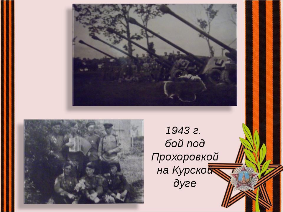 1943 г. бой под Прохоровкой на Курской дуге