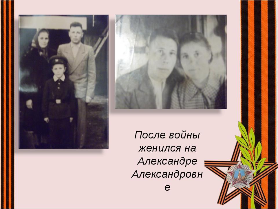 После войны женился на Александре Александровне