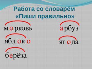 Работа со словарём «Пиши правильно» ябл . к . м . рковь . рбуз б .рёза яг . д