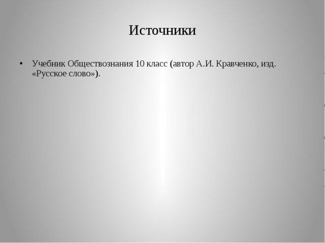 Источники Учебник Обществознания 10 класс (автор А.И. Кравченко, изд. «Русско...