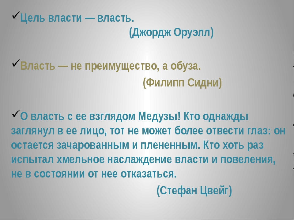Цель власти — власть. (Джордж Оруэлл) Власть — не преимущество, а обуза. (Ф...